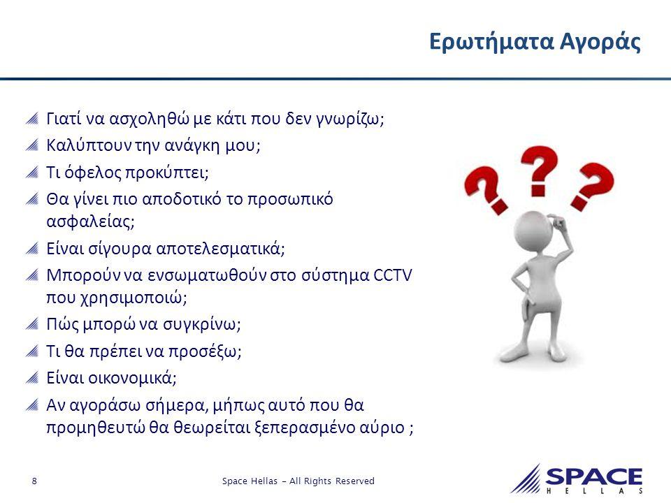 8 Space Hellas - All Rights Reserved Ερωτήματα Αγοράς Γιατί να ασχοληθώ με κάτι που δεν γνωρίζω; Καλύπτουν την ανάγκη μου; Τι όφελος προκύπτει; Θα γίν
