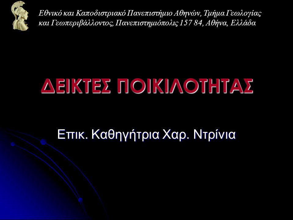 ΔΕΙΚΤΕΣ ΠΟΙΚΙΛΟΤΗΤΑΣ Επικ. Καθηγήτρια Χαρ. Ντρίνια Εθνικό και Καποδιστριακό Πανεπιστήμιο Αθηνών, Τμήμα Γεωλογίας και Γεωπεριβάλλοντος, Πανεπιστημιόπολ