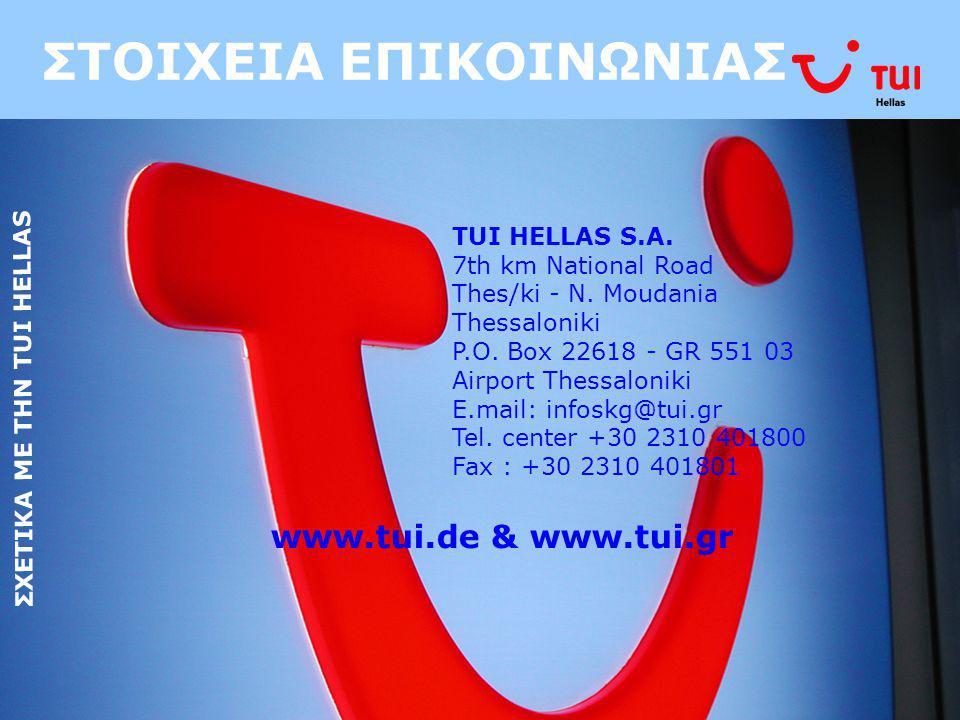 ΣΤΟΙΧΕΙΑ ΕΠΙΚΟΙΝΩΝΙΑΣ www.tui.de & www.tui.gr TUI HELLAS S.A. 7th km National Road Thes/ki - N. Moudania Thessaloniki P.O. Box 22618 - GR 551 03 Airpo