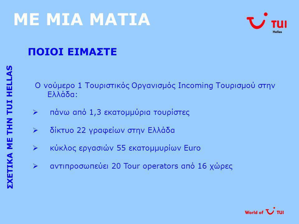 ΜΕ ΜΙΑ ΜΑΤΙΑ ΠΟΙΟΙ ΕΙΜΑΣΤΕ ΣΧΕΤΙΚΑ ΜΕ ΤΗΝ TUI HELLAS Ο νούμερο 1 Τουριστικός Οργανισμός Incoming Τουρισμού στην Ελλάδα:  πάνω από 1,3 εκατομμύρια του