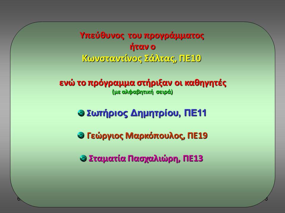 6/20/20143 Υπεύθυνος του προγράμματος ήταν ο Κωνσταντίνος Σάλτας, ΠΕ10 ενώ το πρόγραμμα στήριξαν οι καθηγητές (με αλφαβητική σειρά) Σ ωτήριος Δημητρίο