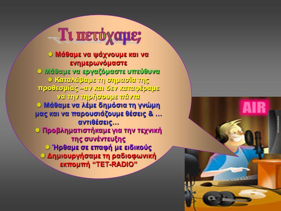 Γενική επιμέλεια βίντεο Γ. Μαρκόπουλος