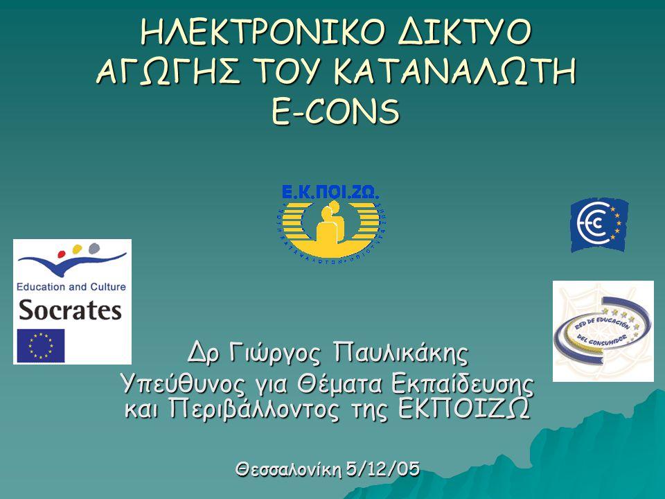 ΤΙ ΕΙΝΑΙ ΤΟ ΘΕΜΑΤΙΚΟ ΔΙΚΤΥΟ E-CONS;  Το δίκτυο E-Cons εντάσσεται στη δράση Comenius 3 action του κοινοτικού προγράμματος Socrates.