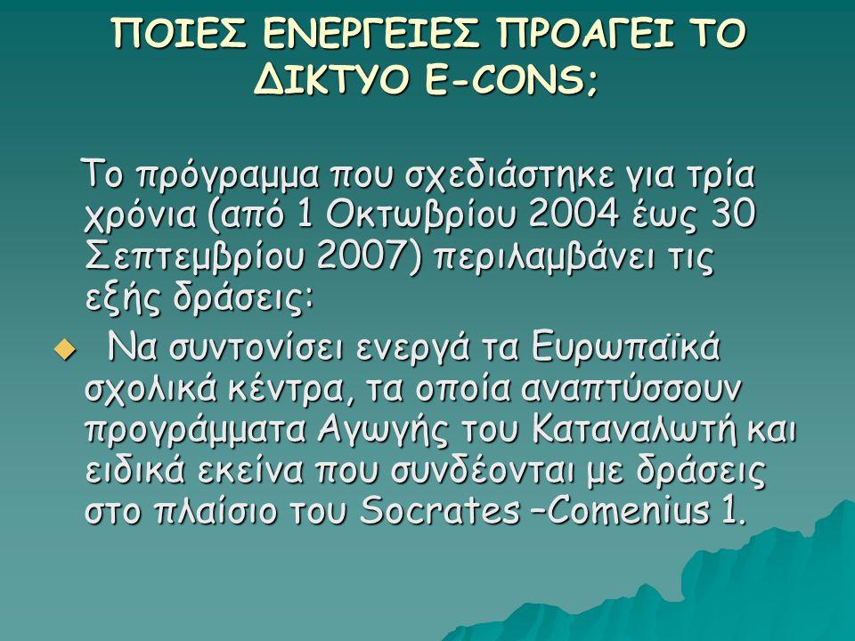 ΠΟΙΕΣ ΕΝΕΡΓΕΙΕΣ ΠΡΟΑΓΕΙ ΤΟ ΔΙΚΤΥΟ E-CONS; Το πρόγραμμα που σχεδιάστηκε για τρία χρόνια (από 1 Οκτωβρίου 2004 έως 30 Σεπτεμβρίου 2007) περιλαμβάνει τις