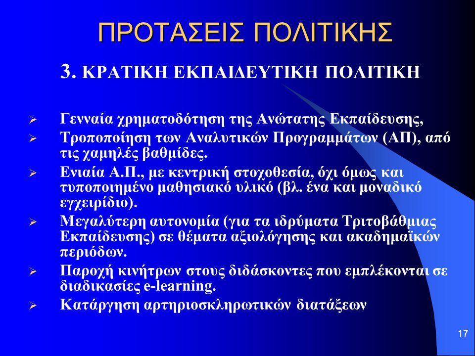 17 ΠΡΟΤΑΣΕΙΣ ΠΟΛΙΤΙΚΗΣ 3.