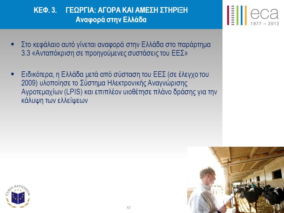 ΚΕΦ. 3. ΓΕΩΡΓΙΑ: ΑΓΟΡΑ ΚΑΙ ΑΜΕΣΗ ΣΤΗΡΙΞΗ Αναφορά στην Ελλάδα  Στο κεφάλαιο αυτό γίνεται αναφορά στην Ελλάδα στο παράρτημα 3.3 «Ανταπόκριση σε προηγού