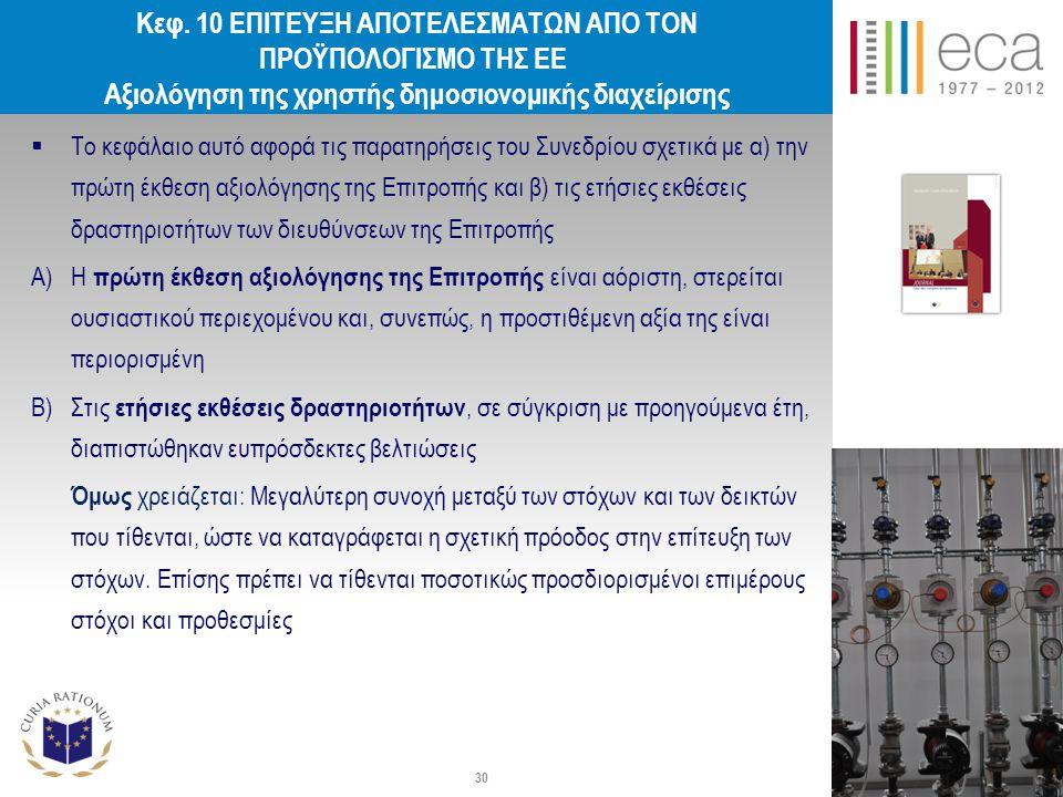 Κεφ. 10 ΕΠΙΤΕΥΞΗ ΑΠΟΤΕΛΕΣΜΑΤΩΝ ΑΠΟ ΤΟΝ ΠΡΟΫΠΟΛΟΓΙΣΜΟ ΤΗΣ ΕΕ Αξιολόγηση της χρηστής δημοσιονομικής διαχείρισης  Το κεφάλαιο αυτό αφορά τις παρατηρήσει