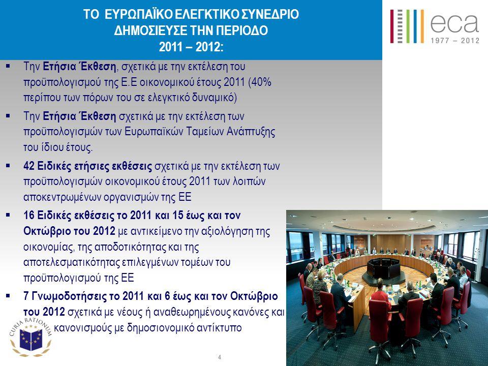 ΤΟ EΥΡΩΠΑΪΚΟ ΕΛΕΓΚΤΙΚΟ ΣΥΝΕΔΡΙΟ ΔΗΜΟΣΙΕΥΣΕ ΤΗΝ ΠΕΡΙΟΔΟ 2011 – 2012:  Την Ετήσια Έκθεση, σχετικά με την εκτέλεση του προϋπολογισμού της Ε.Ε οικονομικού έτους 2011 (40% περίπου των πόρων του σε ελεγκτικό δυναμικό)  Την Ετήσια Έκθεση σχετικά με την εκτέλεση των προϋπολογισμών των Ευρωπαϊκών Ταμείων Ανάπτυξης του ίδιου έτους.