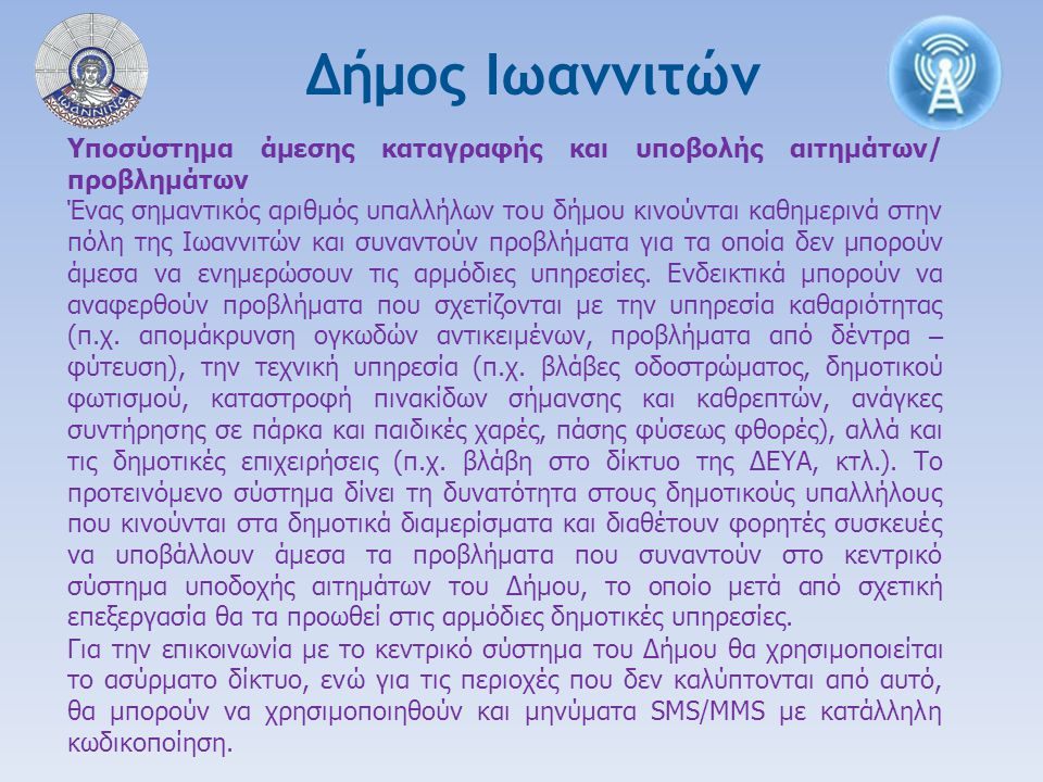 Υποσύστημα άμεσης καταγραφής και υποβολής αιτημάτων/ προβλημάτων Ένας σημαντικός αριθμός υπαλλήλων του δήμου κινούνται καθημερινά στην πόλη της Ιωαννι
