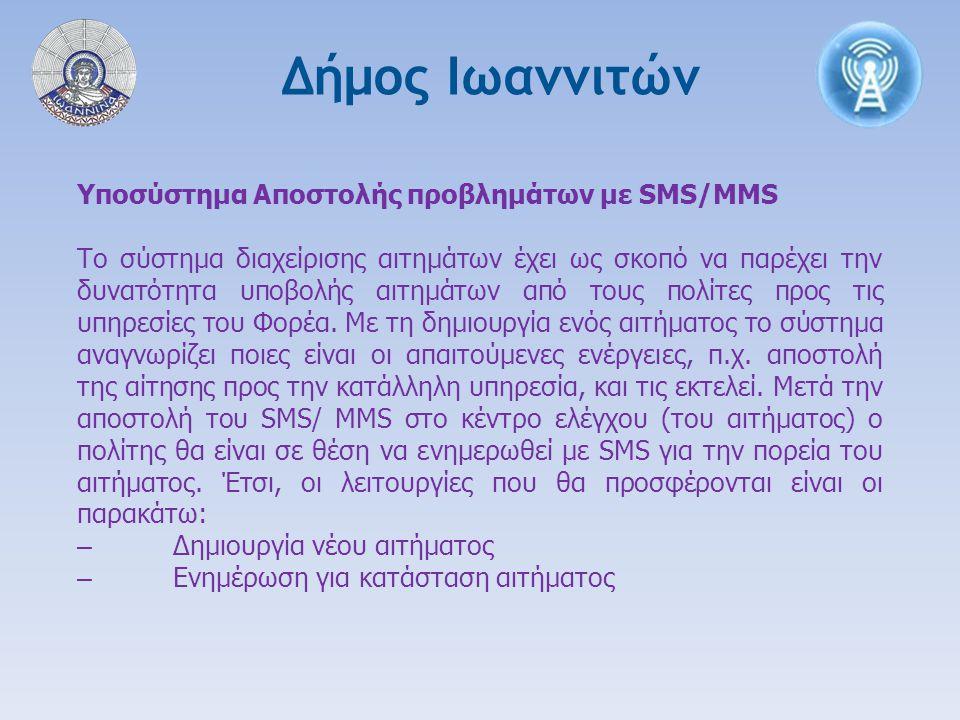 Υποσύστημα Αποστολής προβλημάτων με SMS/MMS Το σύστημα διαχείρισης αιτημάτων έχει ως σκοπό να παρέχει την δυνατότητα υποβολής αιτημάτων από τους πολίτ