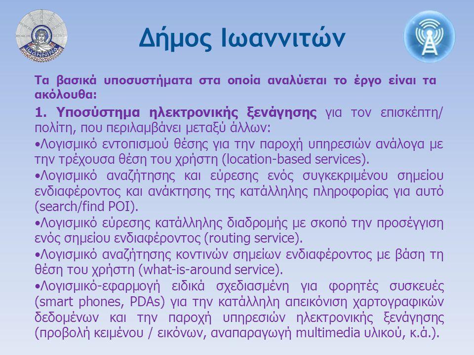 1. Υποσύστημα ηλεκτρονικής ξενάγησης για τον επισκέπτη/ πολίτη, που περιλαμβάνει μεταξύ άλλων: •Λογισμικό εντοπισμού θέσης για την παροχή υπηρεσιών αν