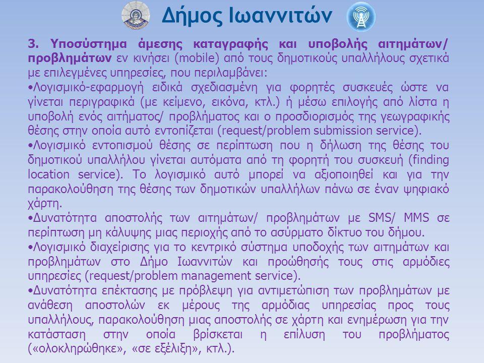 3. Υποσύστημα άμεσης καταγραφής και υποβολής αιτημάτων/ προβλημάτων εν κινήσει (mobile) από τους δημοτικούς υπαλλήλους σχετικά με επιλεγμένες υπηρεσίε