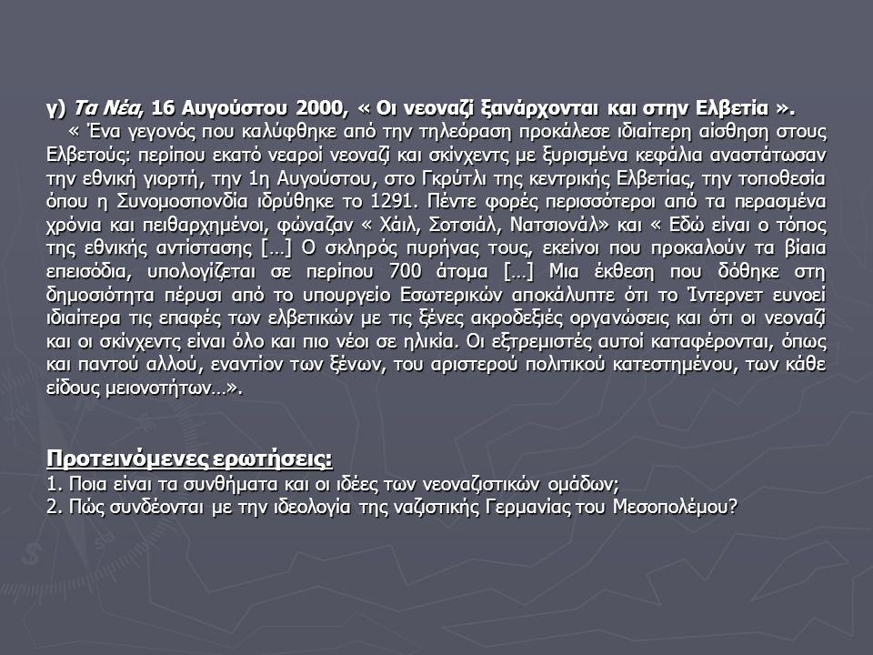 γ) Τα Νέα, 16 Αυγούστου 2000, « Οι νεοναζί ξανάρχονται και στην Ελβετία ». « Ένα γεγονός που καλύφθηκε από την τηλεόραση προκάλεσε ιδιαίτερη αίσθηση σ