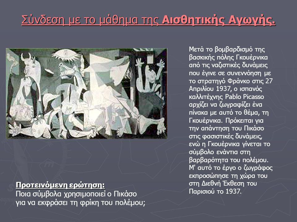 Σύνδεση με το μάθημα της Αισθητικής Αγωγής.. Μετά το βομβαρδισμό της βασκικής πόλης Γκουέρνικα από τις ναζιστικές δυνάμεις που έγινε σε συνεννόηση με