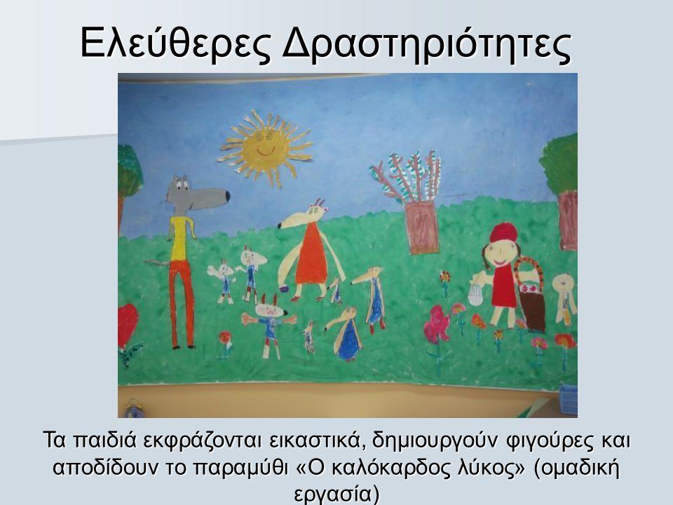 Ελεύθερες Δραστηριότητες Τα παιδιά εκφράζονται εικαστικά, δημιουργούν φιγούρες και αποδίδουν το παραμύθι «Ο καλόκαρδος λύκος» (ομαδική εργασία)