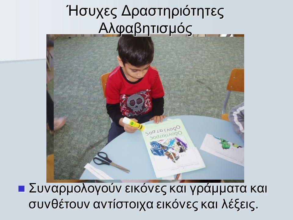 Ήσυχες Δραστηριότητες Αλφαβητισμός  Συναρμολογούν εικόνες και γράμματα και συνθέτουν αντίστοιχα εικόνες και λέξεις.