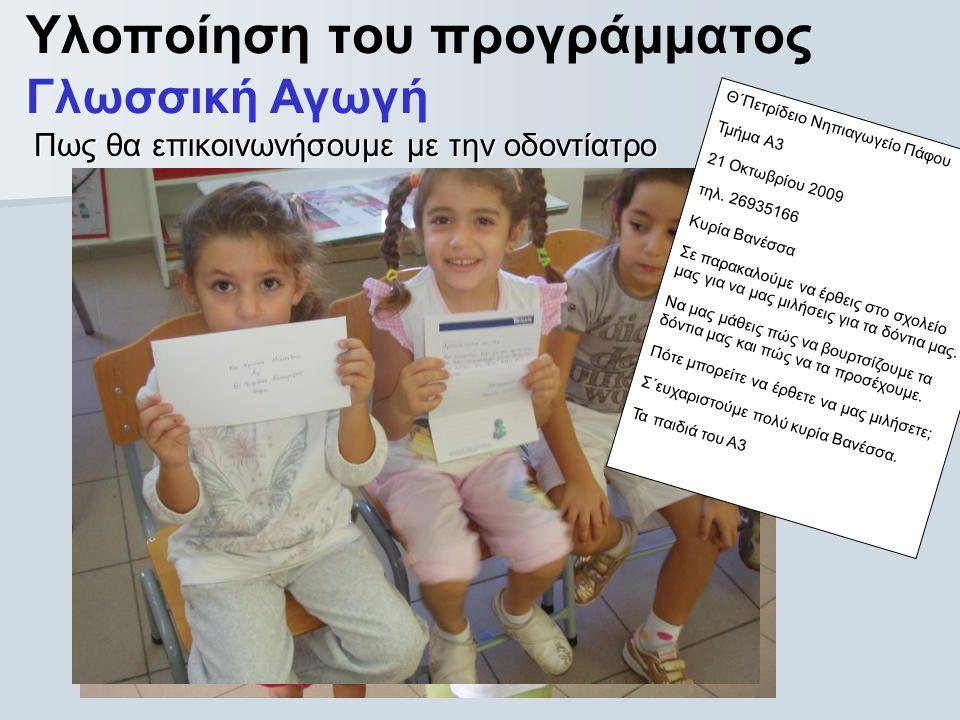 Υλοποίηση του προγράμματος Γλωσσική Αγωγή Θ΄Πετρίδειο Νηπιαγωγείο Πάφου Τμήμα Α3 21 Οκτωβρίου 2009 τηλ.