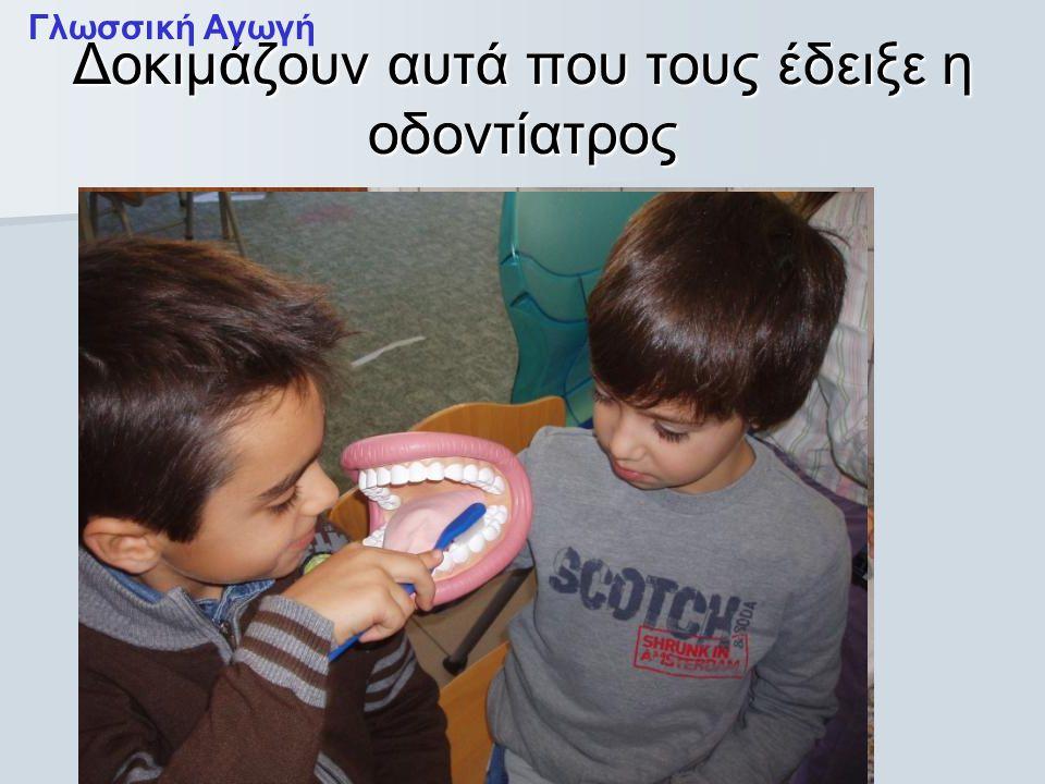 Δοκιμάζουν αυτά που τους έδειξε η οδοντίατρος Γλωσσική Αγωγή