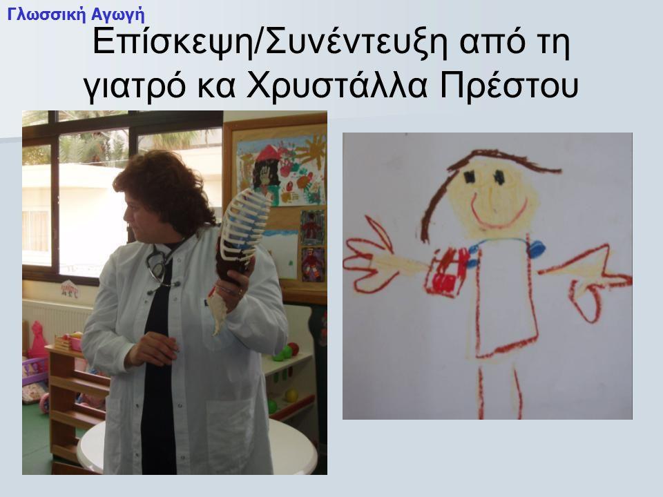Επίσκεψη/Συνέντευξη από τη γιατρό κα Χρυστάλλα Πρέστου Γλωσσική Αγωγή