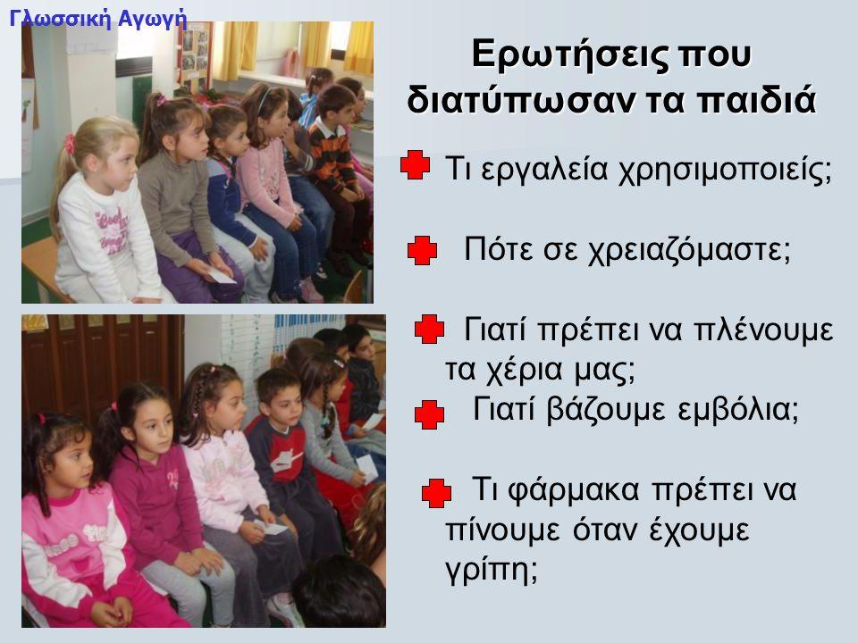 Ερωτήσεις που διατύπωσαν τα παιδιά Τι εργαλεία χρησιμοποιείς; Πότε σε χρειαζόμαστε; Γιατί πρέπει να πλένουμε τα χέρια μας; Γιατί βάζουμε εμβόλια; Τι φάρμακα πρέπει να πίνουμε όταν έχουμε γρίπη; Γλωσσική Αγωγή