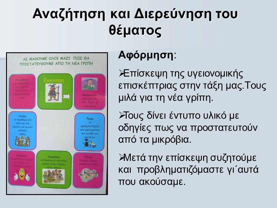 Ο «εγκέφαλος» βγαίνει από το μαγικό κουτί και μέσα από διάφορα παιχνίδια, γνωρίζει στα παιδιά τις 5 αισθήσεις : ακοή, όραση,αφή,γεύση και όσφρηση.