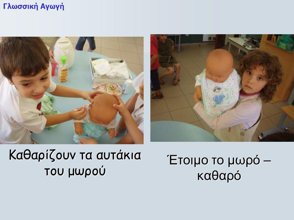 Έτοιμο το μωρό – καθαρό Καθαρίζουν τα αυτάκια του μωρού Γλωσσική Αγωγή