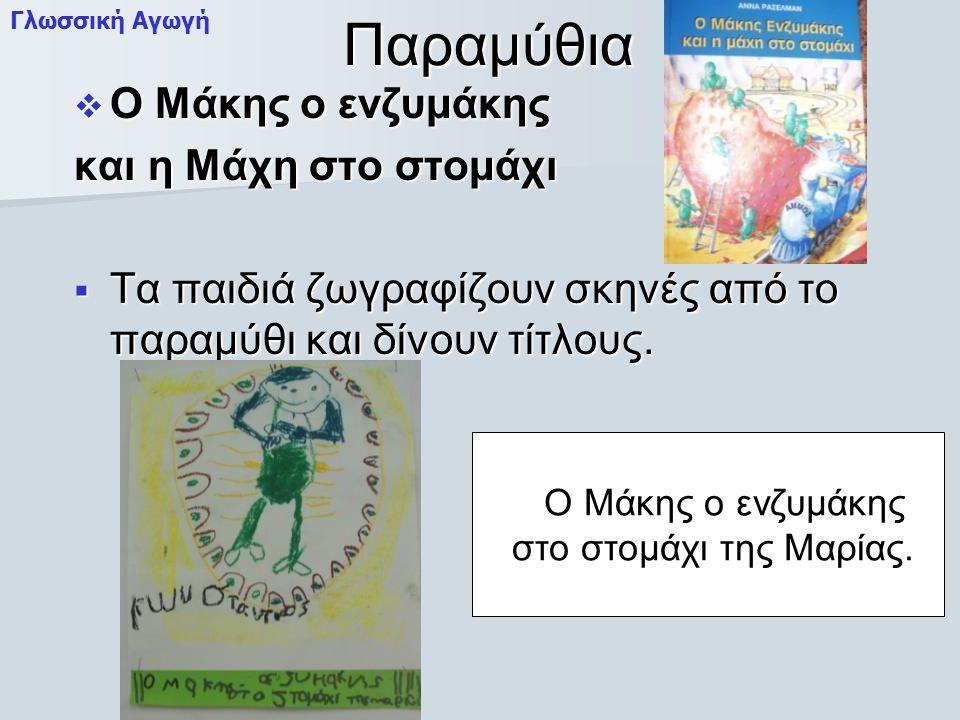 Παραμύθια  Ο Μάκης ο ενζυμάκης και η Μάχη στο στομάχι  Τα παιδιά ζωγραφίζουν σκηνές από το παραμύθι και δίνουν τίτλους.