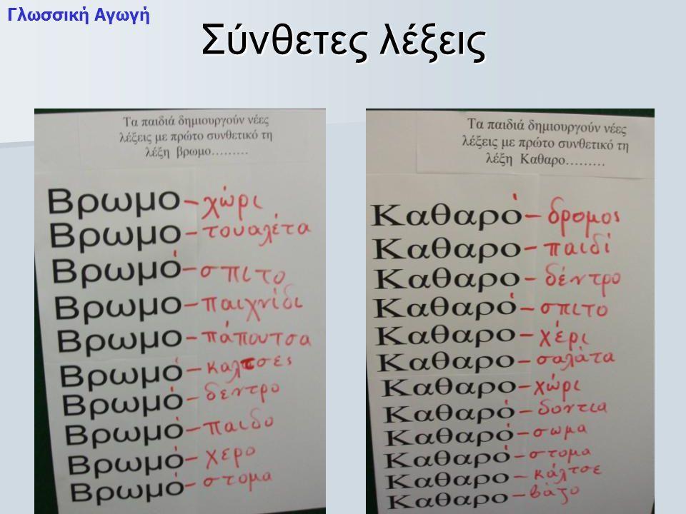 Σύνθετες λέξεις Γλωσσική Αγωγή