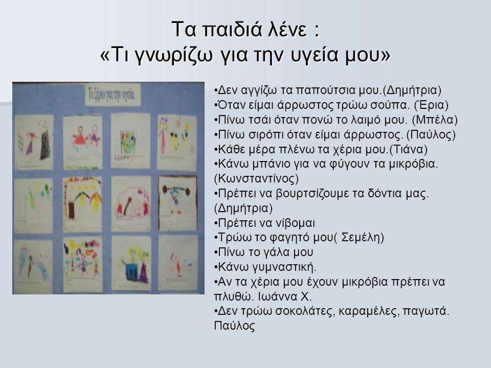 •Μοτίβο Τα παιδιά φτιάχνουν μοτίβα με διάφορα υλικά Μαθηματικά