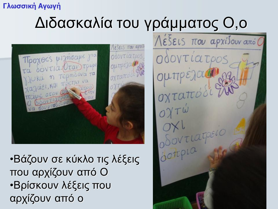 Διδασκαλία του γράμματος Ο,ο Διδασκαλία του γράμματος Ο,ο •Βάζουν σε κύκλο τις λέξεις που αρχίζουν από Ο •Βρίσκουν λέξεις που αρχίζουν από ο Γλωσσική Αγωγή