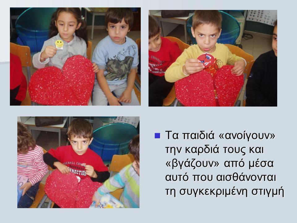  Τα παιδιά «ανοίγουν» την καρδιά τους και «βγάζουν» από μέσα αυτό που αισθάνονται τη συγκεκριμένη στιγμή