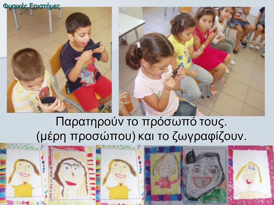 Παρατηρούν το πρόσωπό τους. (μέρη προσώπου) και το ζωγραφίζουν. Φυσικές Επιστήμες