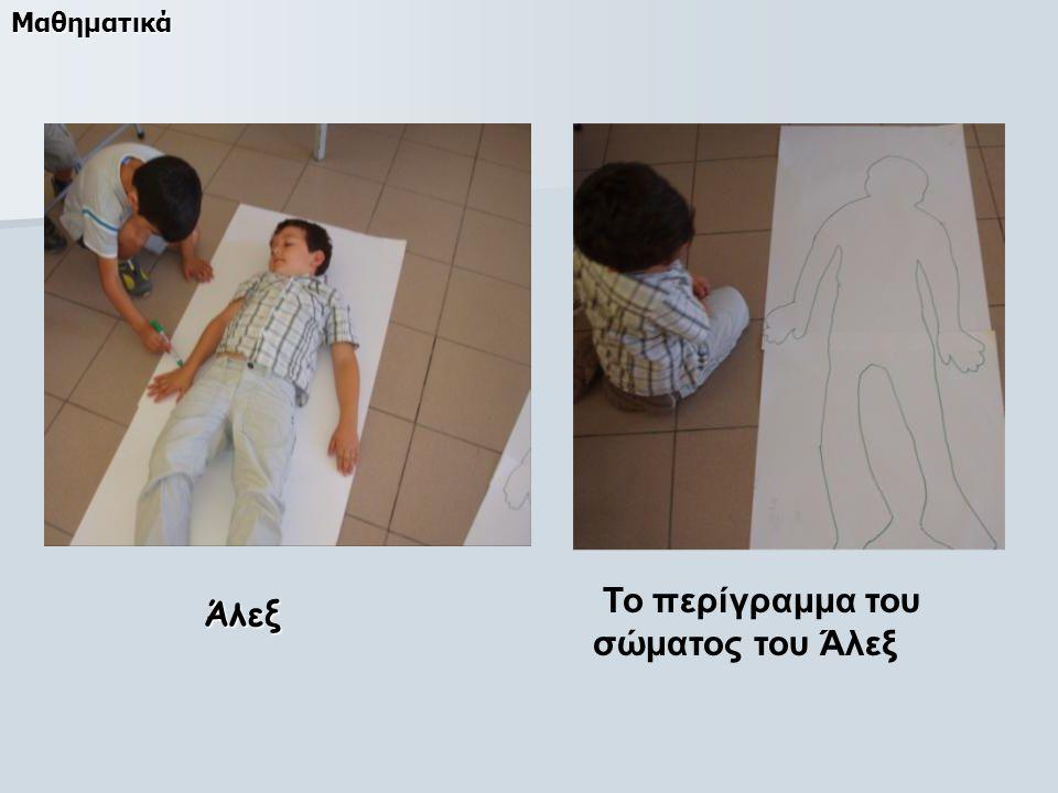 Άλεξ Το περίγραμμα του σώματος του ΆλεξΜαθηματικά