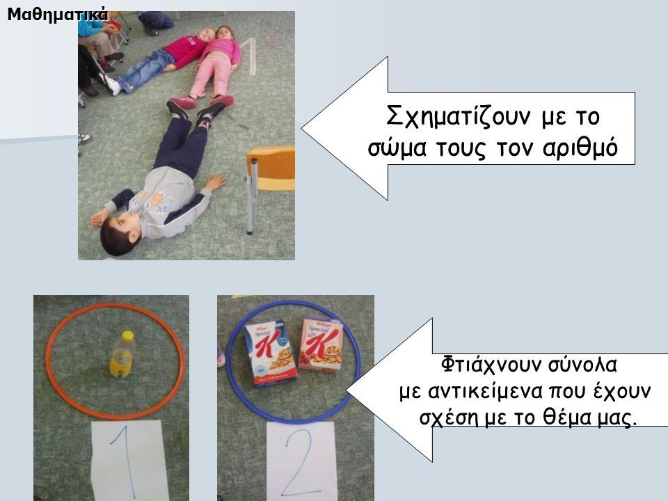 Φτιάχνουν σύνολα με αντικείμενα που έχουν σχέση με το θέμα μας.