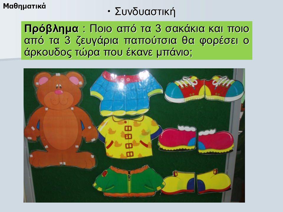 • Συνδυαστική Πρόβλημα : Ποιο από τα 3 σακάκια και ποιο από τα 3 ζευγάρια παπούτσια θα φορέσει ο άρκουδος τώρα που έκανε μπάνιο; Μαθηματικά