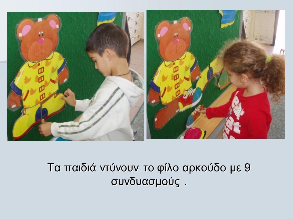 Τα παιδιά ντύνουν το φίλο αρκούδο με 9 συνδυασμούς.