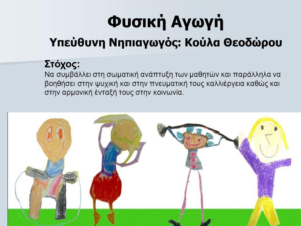 Φυσική Αγωγή Υπεύθυνη Νηπιαγωγός: Κούλα Θεοδώρου Στόχος: Να συμβάλλει στη σωματική ανάπτυξη των μαθητών και παράλληλα να βοηθήσει στην ψυχική και στην πνευματική τους καλλιέργεια καθώς και στην αρμονική ένταξή τους στην κοινωνία.