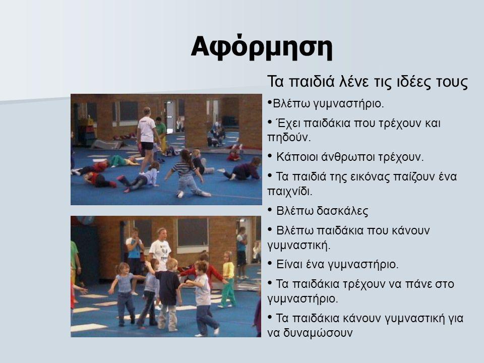 Τα παιδιά λένε τις ιδέες τους • Βλέπω γυμναστήριο.