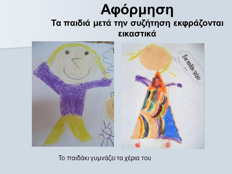 Αφόρμηση Τα παιδιά μετά την συζήτηση εκφράζονται εικαστικά Το παιδάκι γυμνάζει τα χέρια του