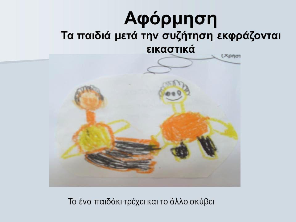 Το ένα παιδάκι τρέχει και το άλλο σκύβει Αφόρμηση Τα παιδιά μετά την συζήτηση εκφράζονται εικαστικά