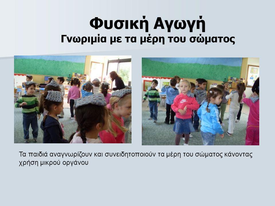 Τα παιδιά αναγνωρίζουν και συνειδητοποιούν τα μέρη του σώματος κάνοντας χρήση μικρού οργάνου Φυσική Αγωγή Γνωριμία με τα μέρη του σώματος