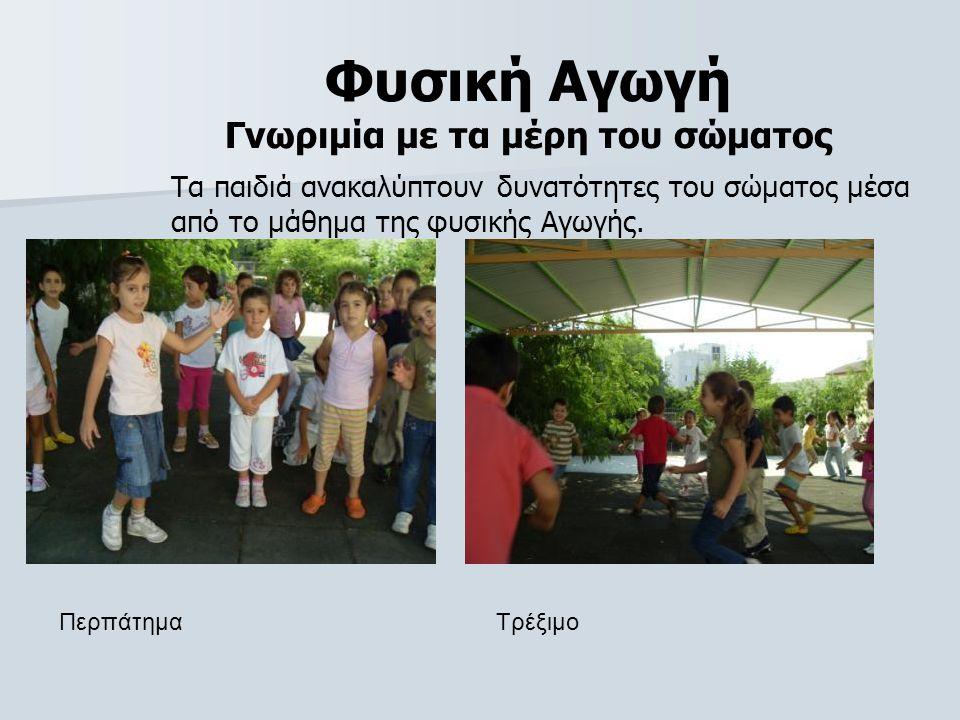 Τα παιδιά ανακαλύπτουν δυνατότητες του σώματος μέσα από το μάθημα της φυσικής Αγωγής.