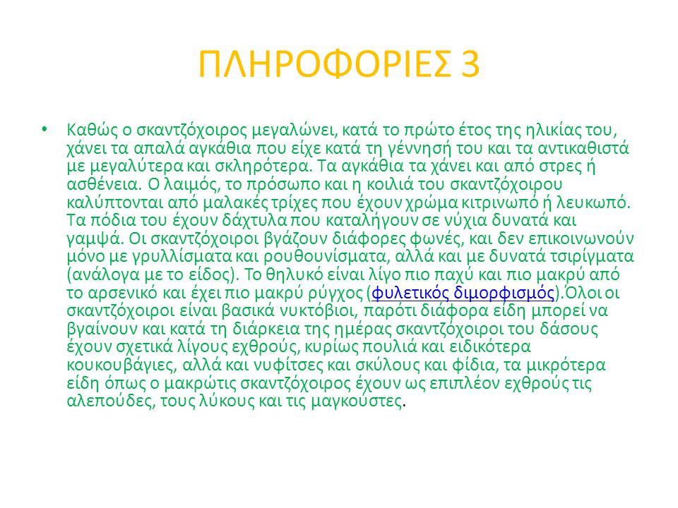 ΠΛΗΡΟΦΟΡΙΕΣ 3 • Καθώς ο σκαντζόχοιρος μεγαλώνει, κατά το πρώτο έτος της ηλικίας του, χάνει τα απαλά αγκάθια που είχε κατά τη γέννησή του και τα αντικα