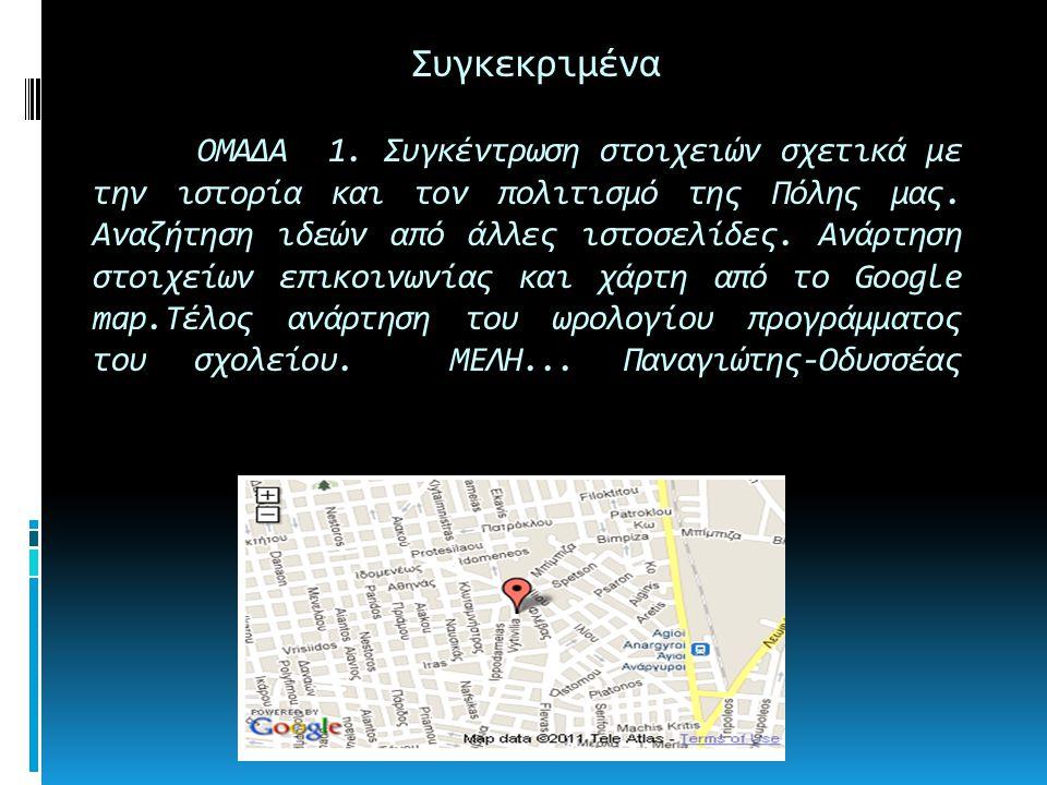 Συγκεκριμένα ΟΜΑΔΑ 1. Συγκέντρωση στοιχειών σχετικά με την ιστορία και τον πολιτισμό της Πόλης μας. Αναζήτηση ιδεών από άλλες ιστοσελίδες. Ανάρτηση στ