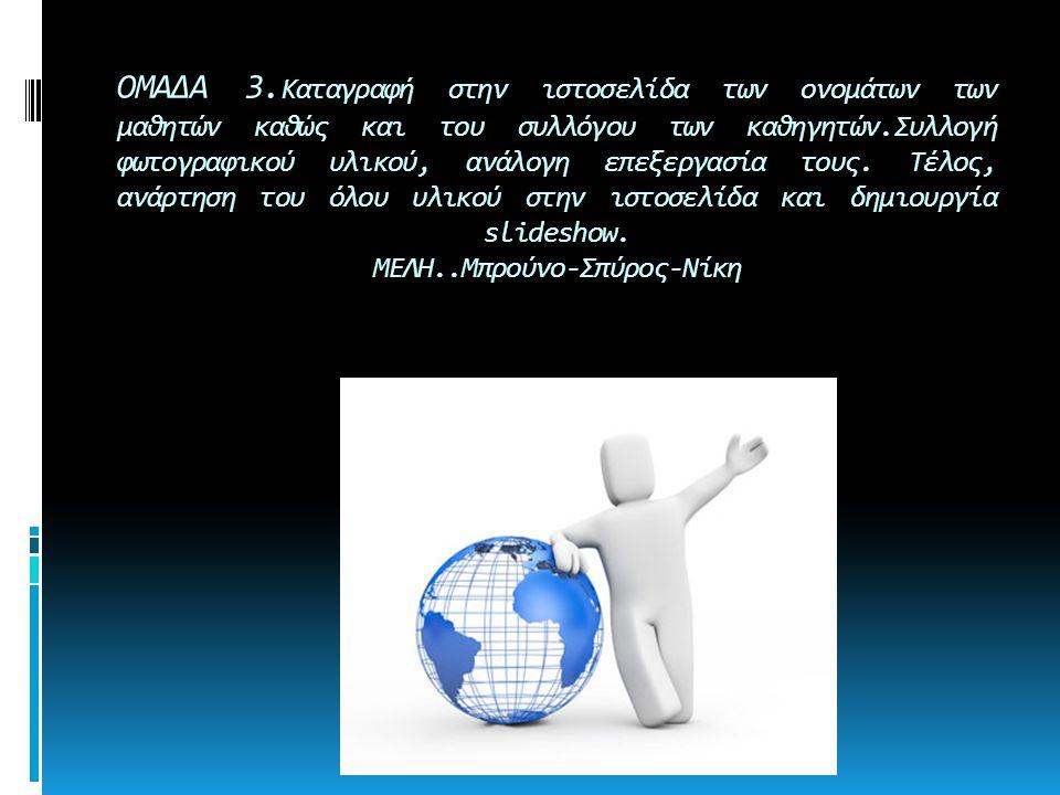 ΟΜΑΔΑ 3. Καταγραφή στην ιστοσελίδα των ονομάτων των μαθητών καθώς και του συλλόγου των καθηγητών.Συλλογή φωτογραφικού υλικού, ανάλογη επεξεργασία τους