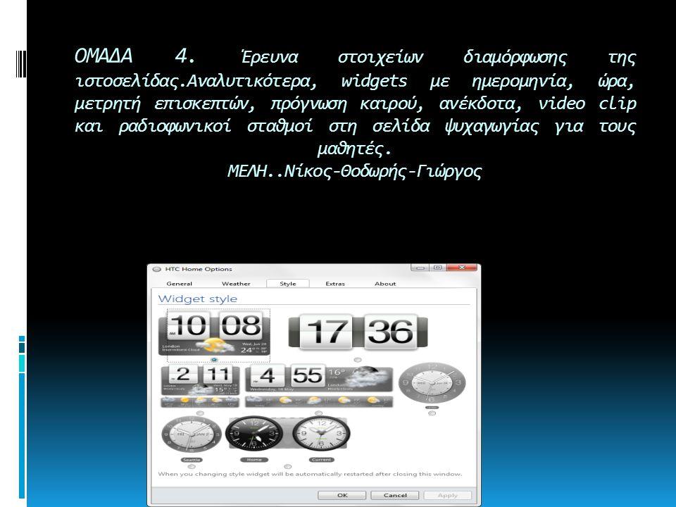 ΟΜΑΔΑ 4. Έρευνα στοιχείων διαμόρφωσης της ιστοσελίδας.Αναλυτικότερα, widgets με ημερομηνία, ώρα, μετρητή επισκεπτών, πρόγνωση καιρού, ανέκδοτα, video