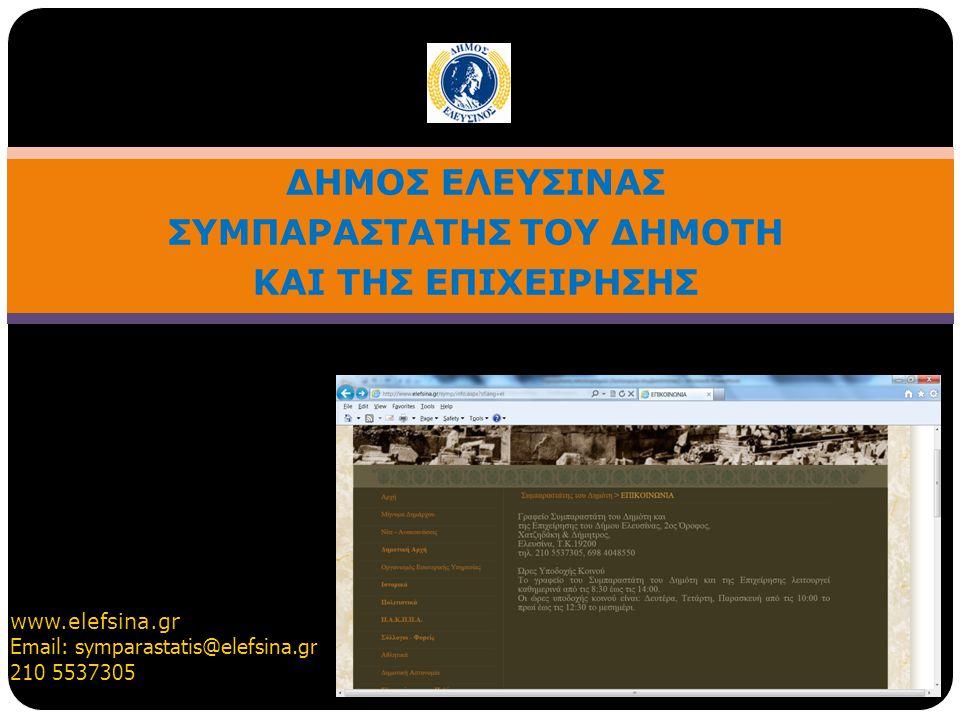 ΔΗΜΟΣ ΕΛΕΥΣΙΝΑΣ ΣΥΜΠΑΡΑΣΤΑΤΗΣ ΤΟΥ ΔΗΜΟΤΗ ΚΑΙ ΤΗΣ ΕΠΙΧΕΙΡΗΣΗΣ www.elefsina.gr Email: symparastatis@elefsina.gr 210 5537305