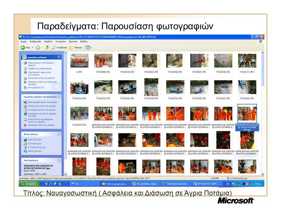 Παραδείγματα: Παρουσίαση φωτογραφιών Τίτλος: Ναυαγοσωστική ( Ασφάλεια και Διάσωση σε Άγρια Ποτάμια)