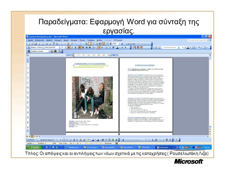 Παραδείγματα: Εφαρμογή Word για σύνταξη της εργασίας. Τίτλος: Οι απόψεις και οι αντιλήψεις των νέων σχετικά με τις καταχρήσεις ( Ρουσελιωτάκη Λιζα)