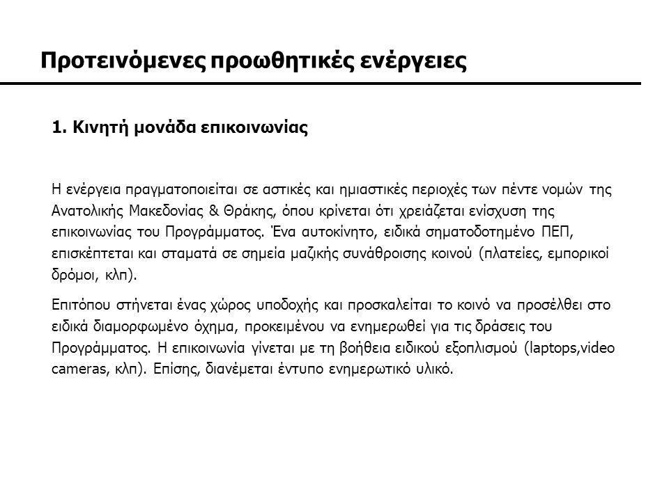 1. Κινητή μονάδα επικοινωνίας Η ενέργεια πραγματοποιείται σε αστικές και ημιαστικές περιοχές των πέντε νομών της Ανατολικής Μακεδονίας & Θράκης, όπου
